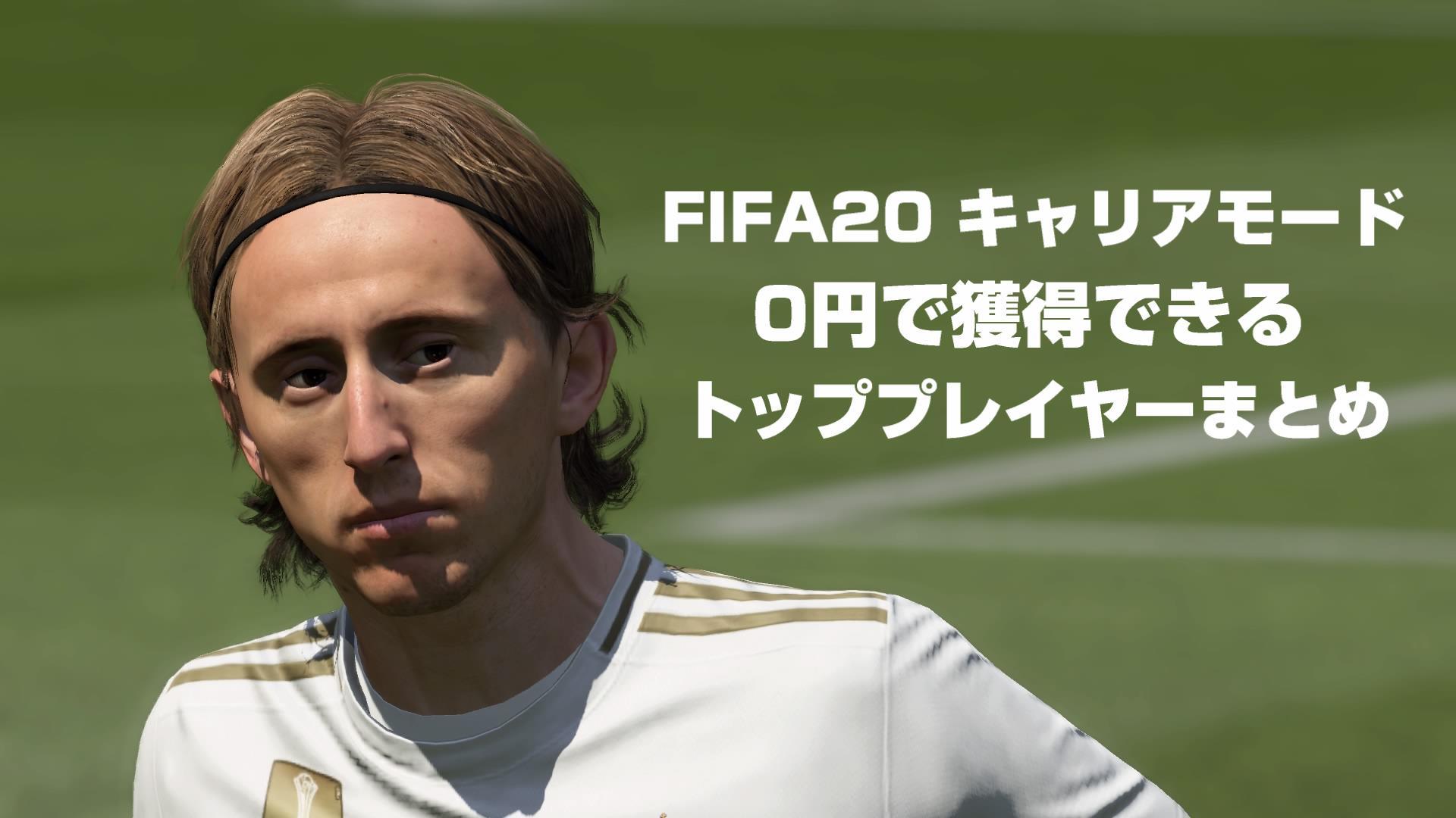 モード モード 選手 Fifa20 キャリア
