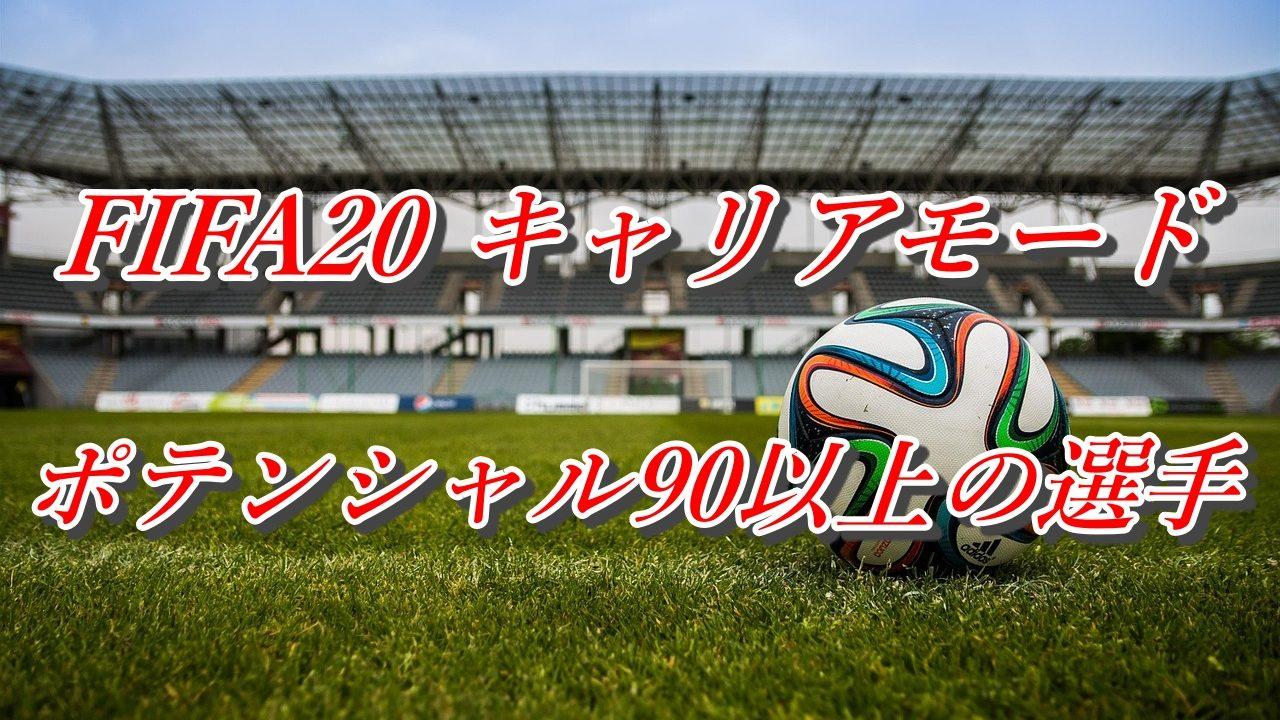 fifa20 ポテンシャル