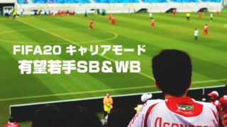 キャリア 若手 fifa20 FIFA20 固有キャリアでオススメのチーム|Sakuredevil|note