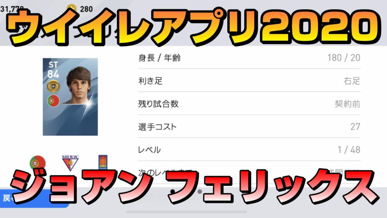 ジョアン フェリックス スカウト 【ウイイレアプリ2021】ジョアン...