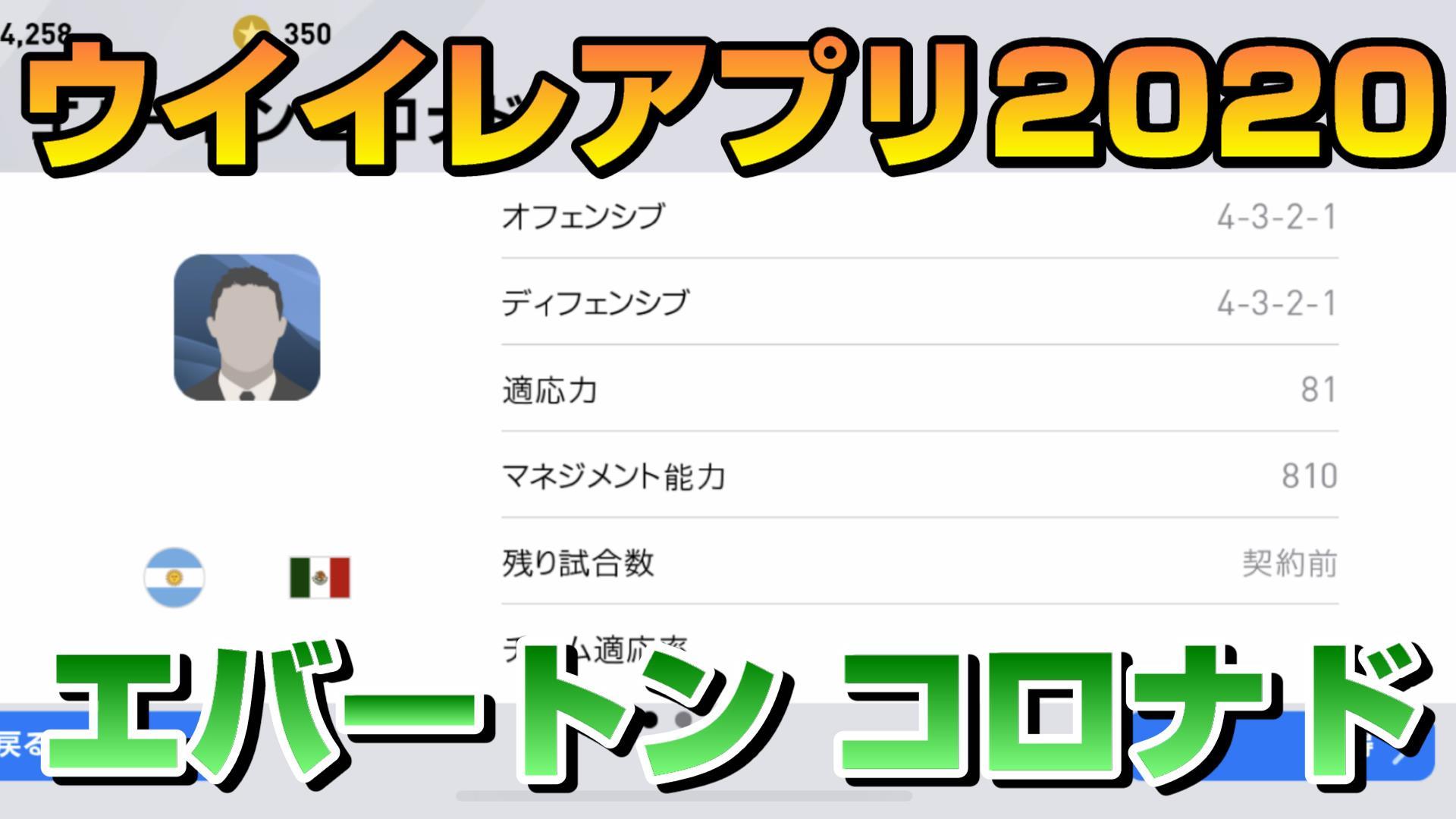 最強 監督 アプリ 2020 ウイイレ