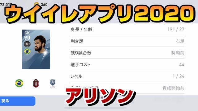 ウイイレ アプリ 2020 銀