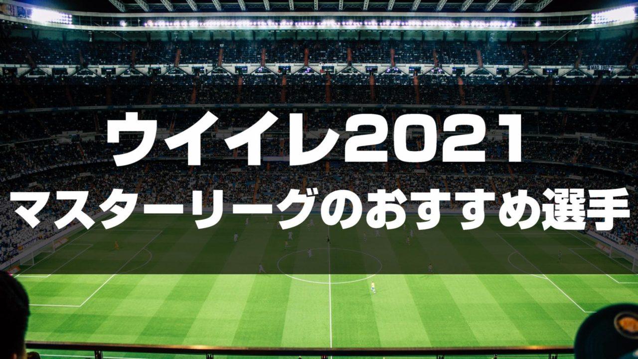 リーグ 2020 マスター