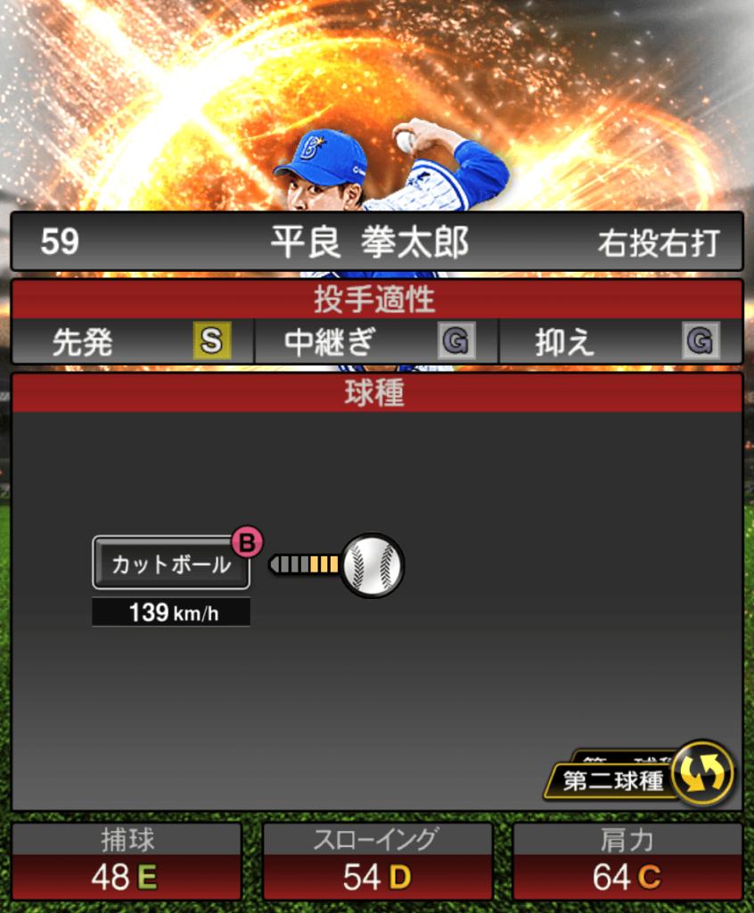 プロスピ 平良 【プロスピA】「平良 拳太郎(2019シリーズ2/S極)」の評価と能力値